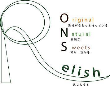 Relishシリーズ_b0057979_5171679.jpg