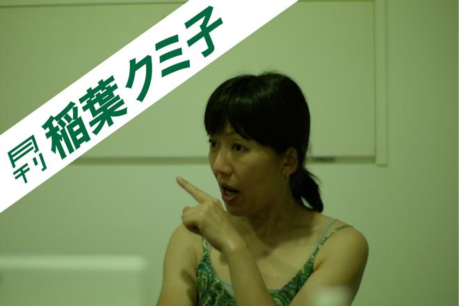 月刊 稲葉クミ子_f0011179_2383463.jpg
