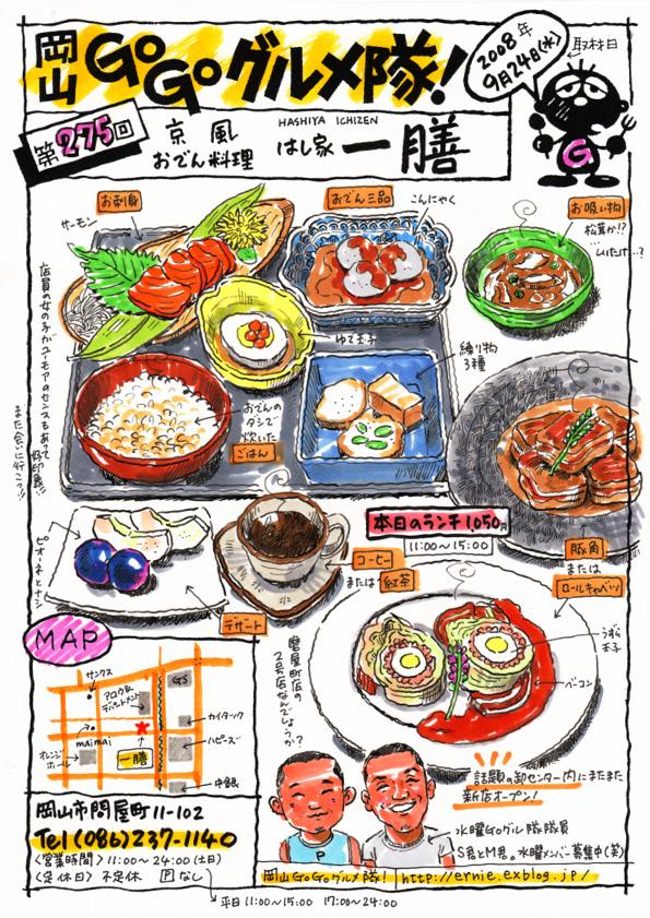 京風おでん料理 はし家 一膳_d0118987_1534528.jpg