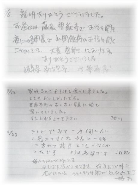 b0093221_3302111.jpg