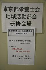 東京都栄養士会 地域活動部会主催研修会_d0046025_23294610.jpg