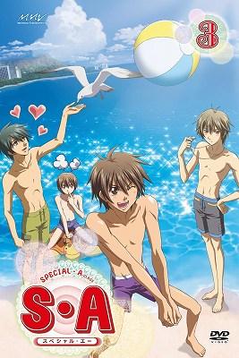 10月1日、「S・A~スペシャルエー~」のDVD第三巻が発売!!!_e0025035_1505980.jpg