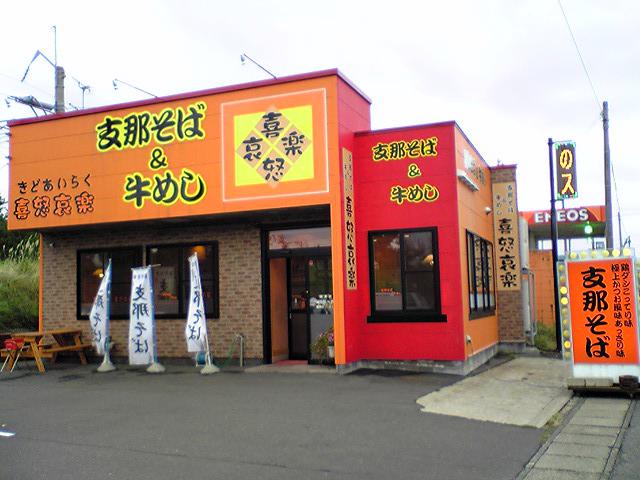 「ラーメン」大好き_f0081443_22472015.jpg