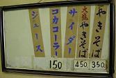 田原町の花家で焼きそば喰ってくらぁ_c0030645_18383939.jpg