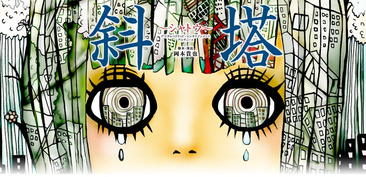 デジタルハリウッド・エンタテインメントプロデュース公演 舞台「斜塔~シャトウ~」公式ブログ