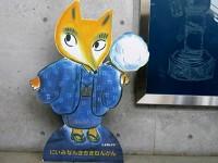 半田・新美南吉と彼岸花の世界_a0089450_23571826.jpg