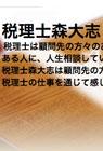 税理士森大志ブログ