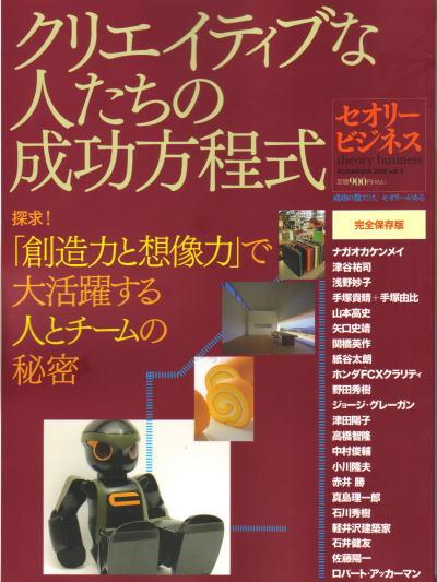 2008-09-27 『セオリー・ビジネス』にインタヴューが_e0021965_10385317.jpg