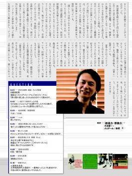 2008-09-27 『セオリー・ビジネス』にインタヴューが_e0021965_10395576.jpg