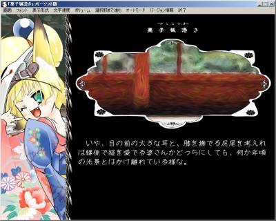 フリーサウンドノベルレビュー 『菓子狐憑き』_b0110969_1112133.jpg