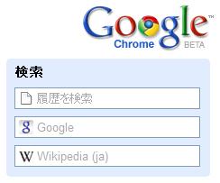 Google Chrome、ちょっと便利になった_a0006681_18151574.jpg