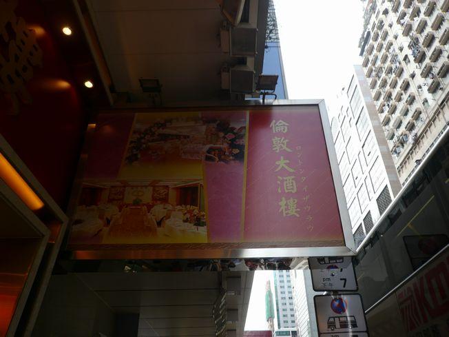 香港旅行記3 part4 九龍街編_f0097683_10365286.jpg