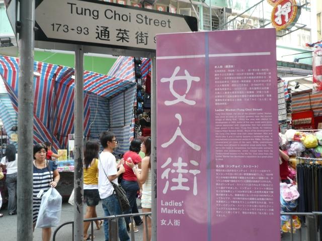 香港旅行記3 part4 九龍街編_f0097683_1038850.jpg