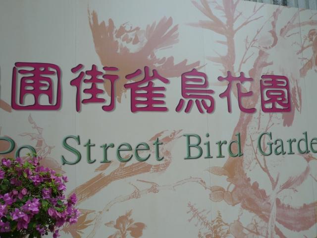 香港旅行記3 part4 九龍街編_f0097683_10404365.jpg