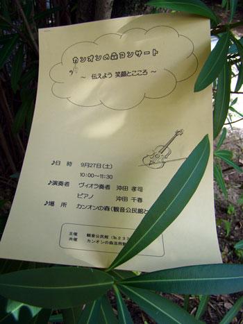 カンオンの森コンサート_a0047200_832402.jpg