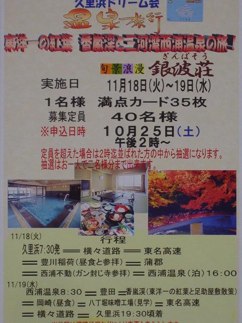 久里浜商店街 ドリームカード満点カードで旅行できる!_d0092901_15401947.jpg
