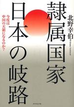 隷属国家 日本の岐路_d0004717_4135693.jpg