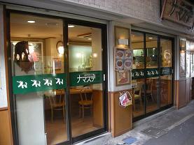 三ノ輪橋のナマステでカレー食べていい気分_c0030645_16274073.jpg