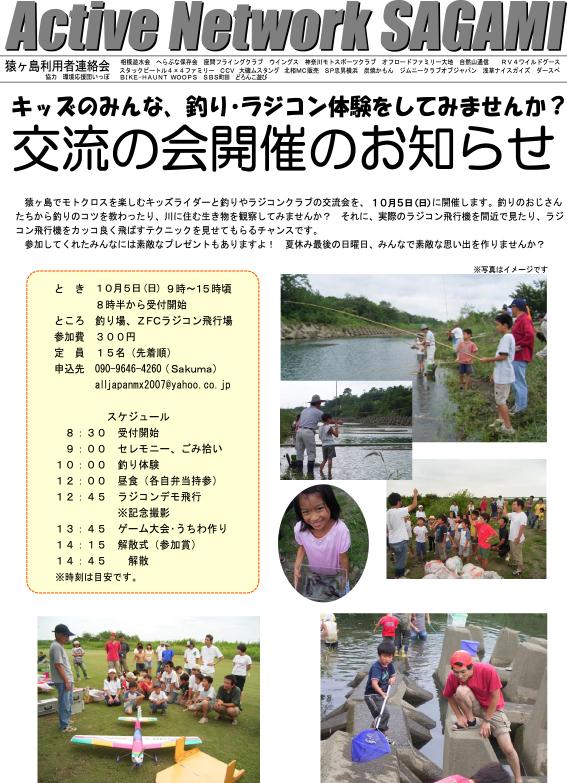相模川・猿ヶ島利用者連絡会イベント 2008.10.5_c0067646_10441416.jpg