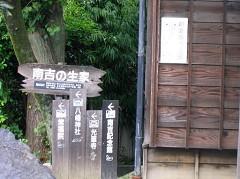 半田・新美南吉と彼岸花の世界_a0089450_052267.jpg