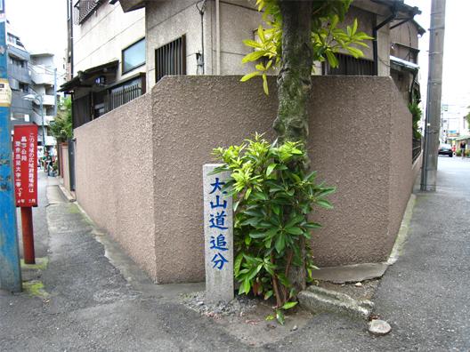 大山道追分と水道みち_f0091067_2151441.jpg