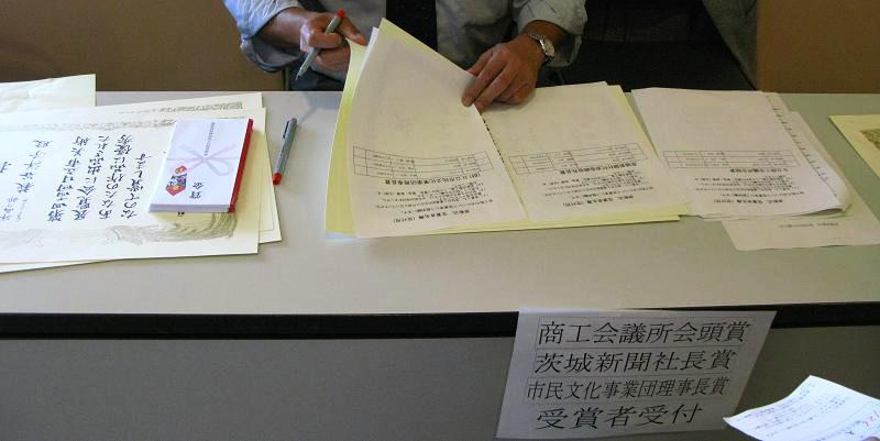 08年9月県展搬入&日立市展表彰式_c0129671_18392634.jpg
