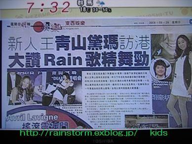 今から楽しみです!10月10日MBC Rain\'s Special_c0047605_1844720.jpg