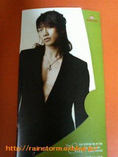 今から楽しみです!10月10日MBC Rain\'s Special_c0047605_18463381.jpg