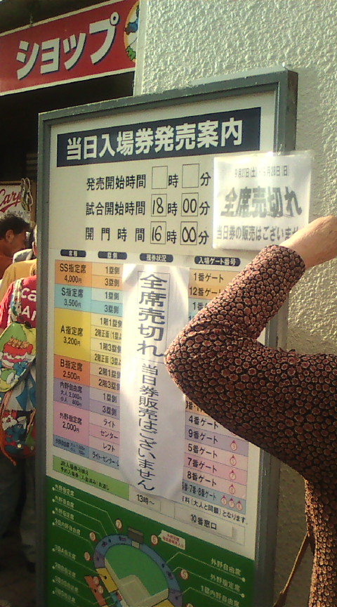 ありがとう!広島市民球場!_e0094315_12473362.jpg