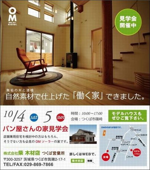 OMソーラー「パン屋さんの家」完成見学会開催!!_a0059217_15521445.jpg