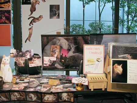 猫の輪EXPOに参加しました_a0020021_14102785.jpg