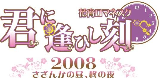 12月に『花宵ロマネスク』のイベントを開催!_e0025035_1115187.jpg