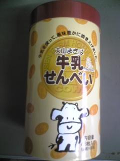 大山まきば・牛乳せんべい_e0063268_200253.jpg