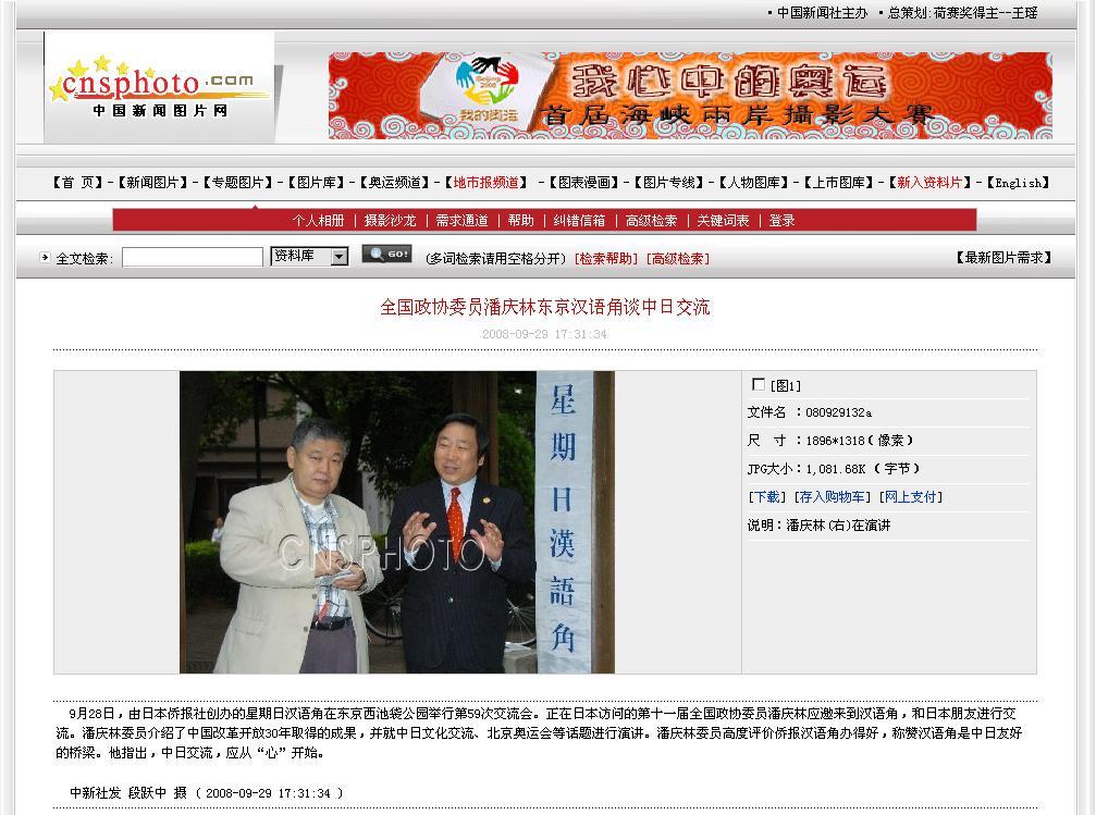 第59回漢語角開催写真 中国新聞社より配信された_d0027795_2148333.jpg