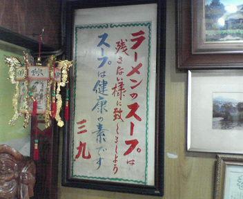 """""""三九""""の店内の壁には_e0114208_0214142.jpg"""