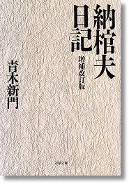 「林住期」&「納棺夫日記」_c0026824_11312338.jpg