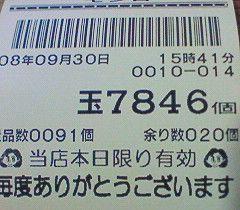 f0065228_19193740.jpg
