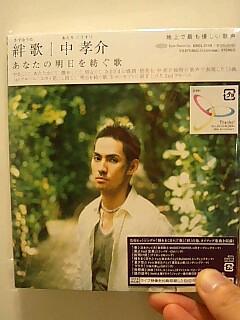 いよいよ明日2ndアルバム「絆歌」リリース。_f0056929_2321721.jpg