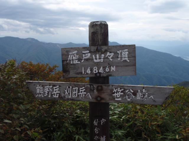 雁戸山_e0081753_1741824.jpg