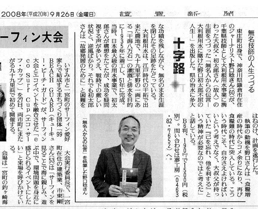 読売新聞、日本農業新聞、静岡新聞などメディアが紹介_c0014967_1504169.jpg
