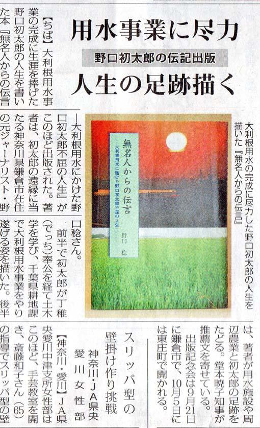 読売新聞、日本農業新聞、静岡新聞などメディアが紹介_c0014967_151396.jpg