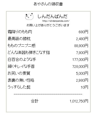 アナタノレシート ワタシノレシート_d0028499_054327.jpg