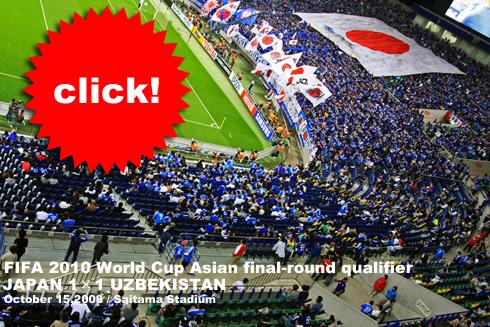 2010年FIFAワールドカップアジア地区予選 vs ウズベキスタン