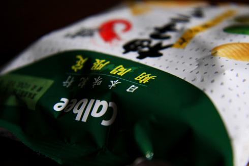 かっぱえびせん味紀行柚子こしょう