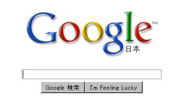 Google10歳_c0025115_20142724.jpg