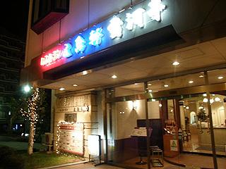 五島軒 レストラン雪河亭_c0025217_114418.jpg