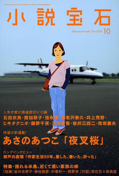 小説宝石06年10月号_c0075725_16362050.jpg