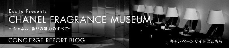 Excite Presents [CHANEL FRAGRANCE MUSEUM ~シャネル、香りの魅力のすべて]  CONCIERGEREPORT BLOG