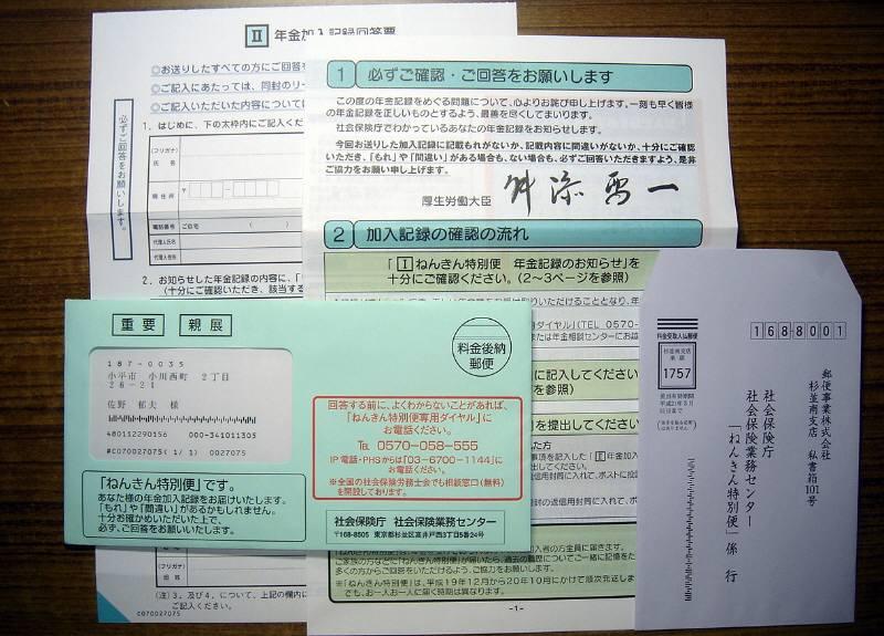 ねんきん特別便_f0059673_90610.jpg