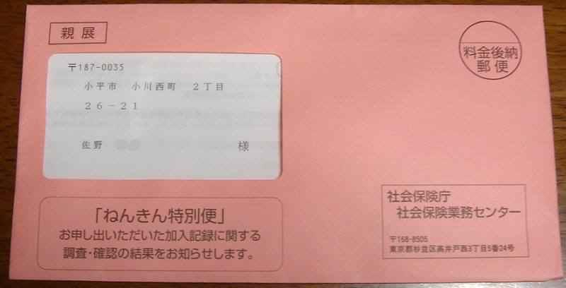 ねんきん特別便_f0059673_922189.jpg